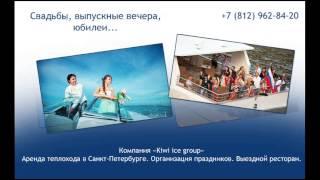 Аренда теплохода в Петербурге от компании «Kiwi ice group»(У Вас намечается праздник? Подберите свой теплоход - http://kiwi-ice-group-spb.ru/ *смотреть в высоком качестве., 2012-11-20T16:25:56.000Z)
