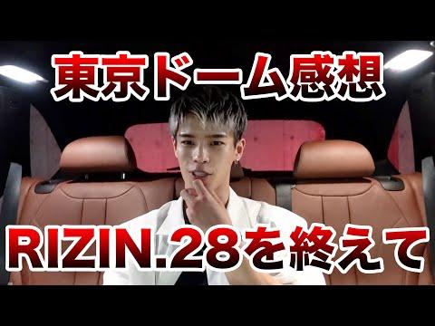 【RIZIN.28 】東京ドーム大会の感想。ボクシングマッチの那須川戦、凍りついた朝倉未来戦。27日の試合に向けて 他