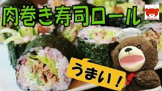 How to make Nikumakisusi 手軽につまめる♪簡単!肉巻き寿司ロールの作り方 #70