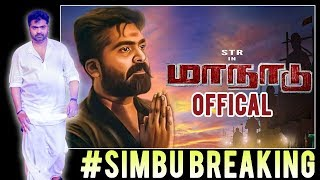 Simbu Manadu Movie Latest Update | Simbu Latest Video | STR VIdeo