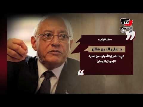 قالوا| عن ثورة يوليو ونظرة الإخوان للوطن  - 15:22-2018 / 7 / 20