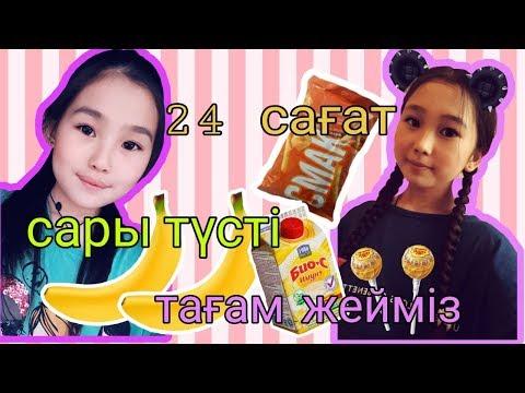 24 сағат сары түсті тағам жейміз / Inkar & Kamila