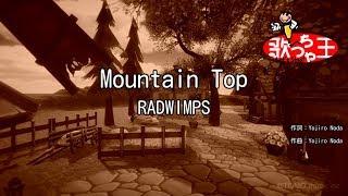 【カラオケ】Mountain Top/RADWIMPS