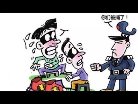 """20170519 一线  大盗""""不差钱"""""""