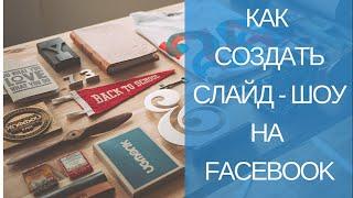 Создаем слайдшоу на Фейсбук