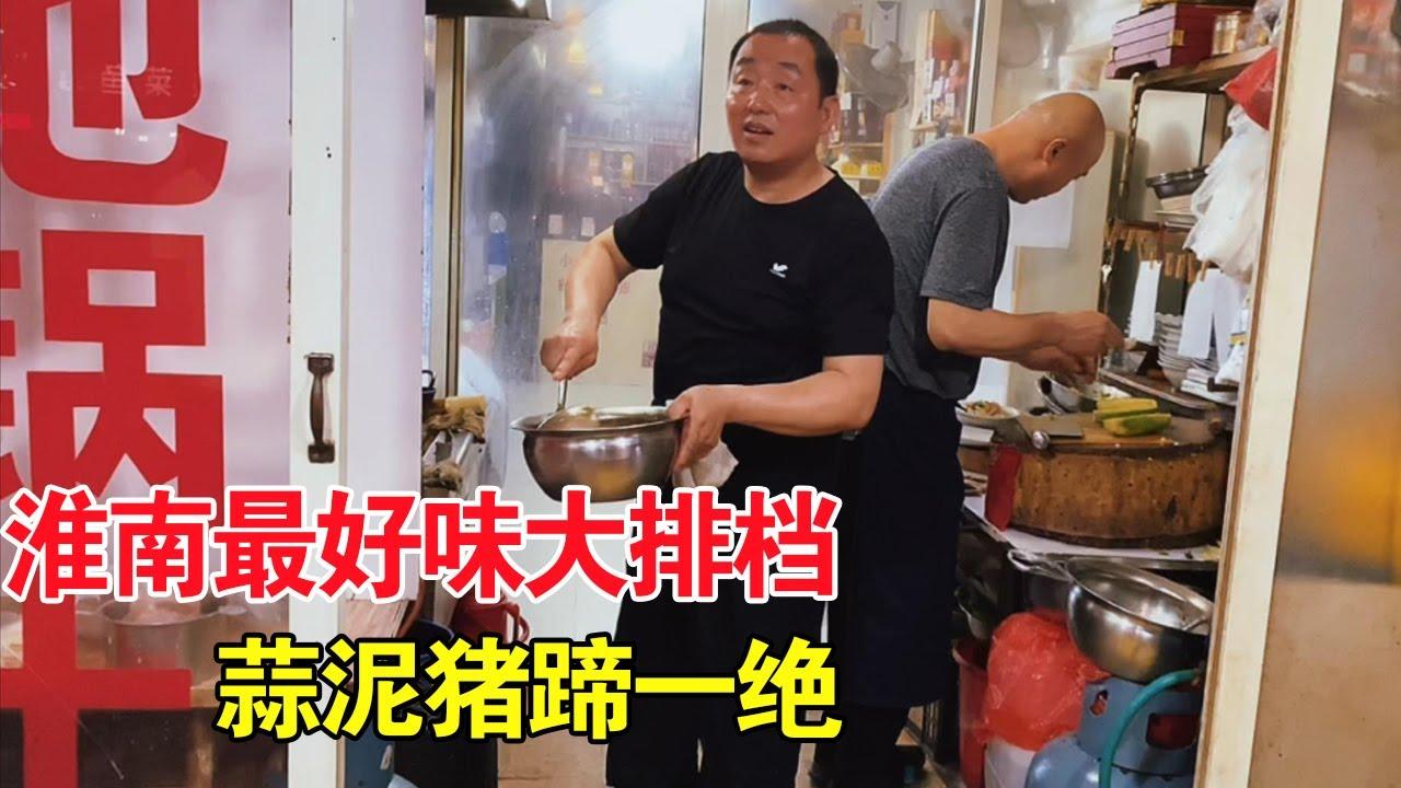 淮南大哥干大排档20多年,蒜泥猪蹄是本店特色,每桌都点,一盆只要60元【麦总去哪吃】