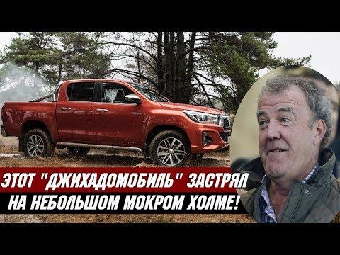 Джереми Кларксон О Toyota Hilux 2018 - Раньше Было Лучше