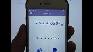 Как заработать биткоин с смартфона и  планшета в день от 300 000 сатош