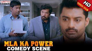MLA Ka Power Scenes || Posani Krishna Murali Comedy Scene || Nandamuri Kalyanram, Kajal Aggarwal