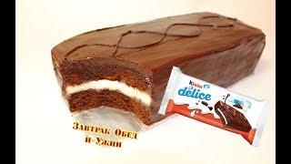 Гигантский шоколадный батончик Kinder Delice. Рецепт как сделать в домашних условиях