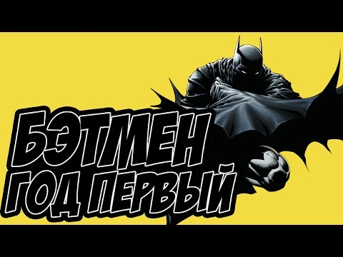 Бэтмен год первый мультфильм смотреть