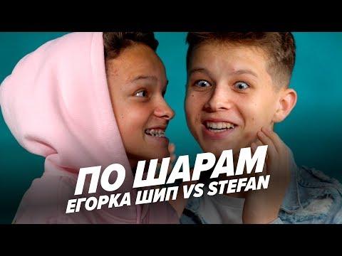 ЕГОР ШИП VS STEFAN | ПО ШАРАМ | ЦУЕФА