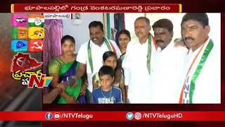 Gandra Venkata Ramana Reddy Holds Election Campaign in Bhupalpalle | NTV