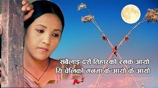New Dashain Tihar song \ पर्देशीको पिडा द्शै तिहारमा