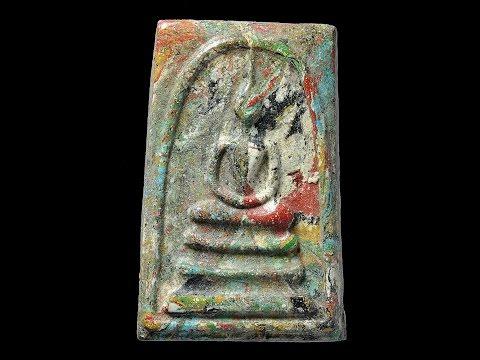 พระสมเด็จเบญจรงค์ กรุวัดพระแก้ว ปี พ.ศ.2411 พิมพ์ใหญ่พระประธาน มีผงตะไบทอง