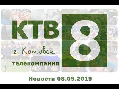 Котовские новости от 08.09.2019., Котовск, Тамбовская обл., КТВ-8