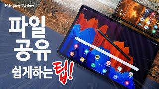 갤럭시탭 S7 S7+ 파일전송 간단하게~ I 스마트폰 …