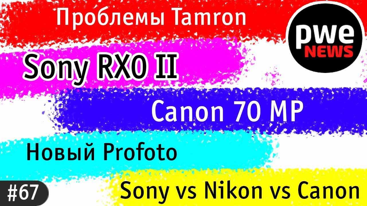 PWE News #67 | Сanon 70 МП со стабилизацией, Sony RX0 II, новый MFT Panasonic, проблемы Tamron