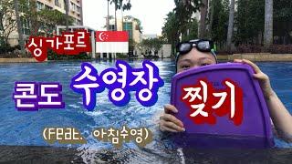 [싱가포르/브이로그] 내방에서 1분컷 야외 수영장에서 …