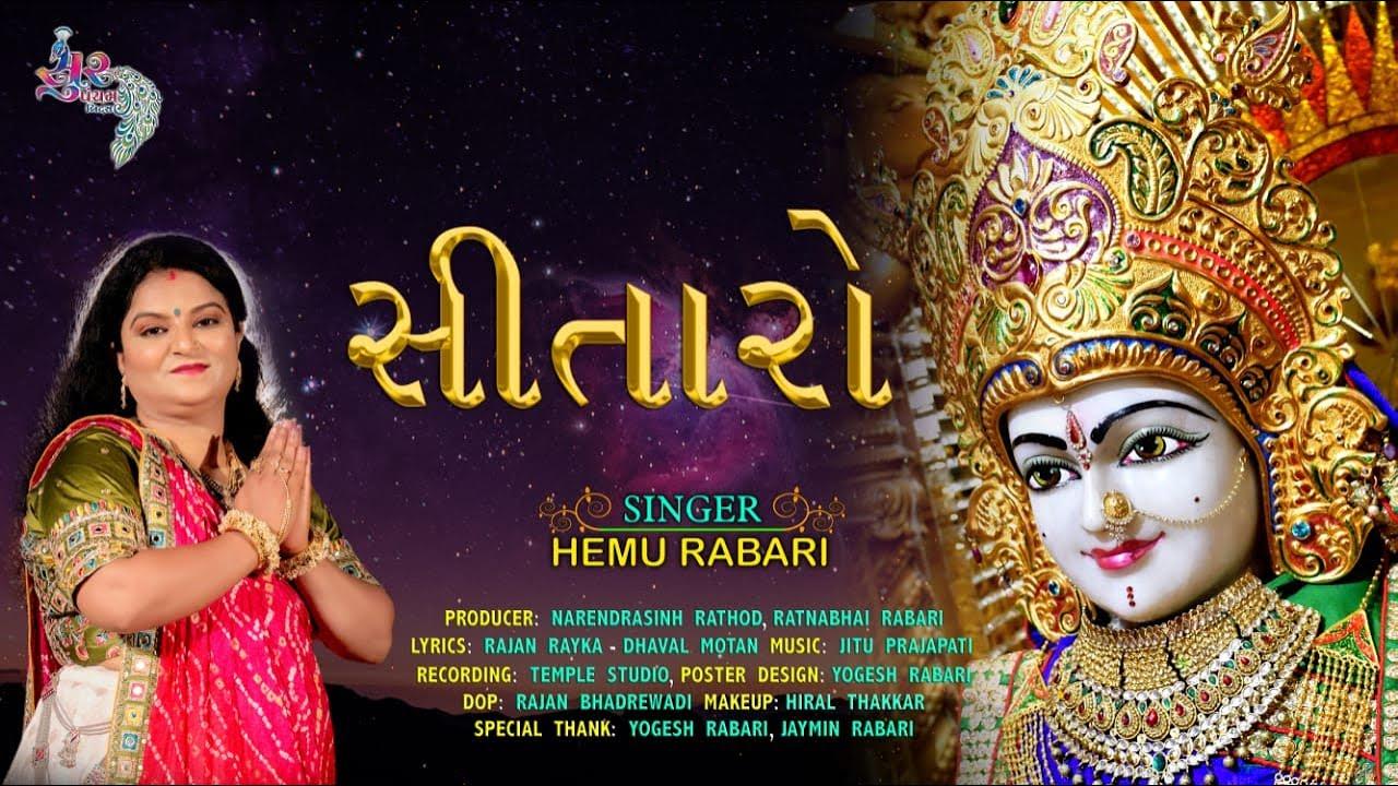 Sitaro | New Gujarati Song by Hemu Rabari Full HD Video @Soorpancham Beats