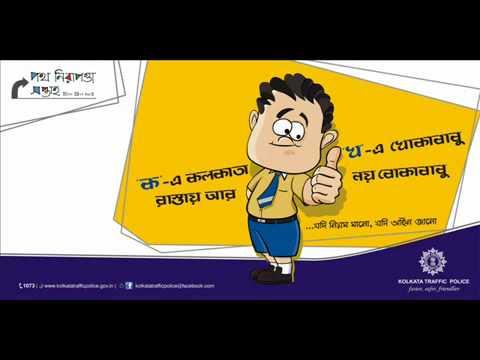 Kolkata Police Theme Song