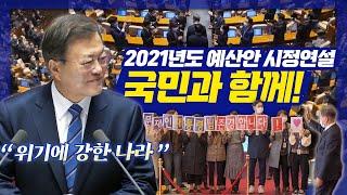 104일만에 국회 방문한 문재인 대통령! 2021년도 …
