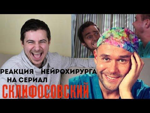 "реакция нейрохирурга на сериал ""Склифосовский"""
