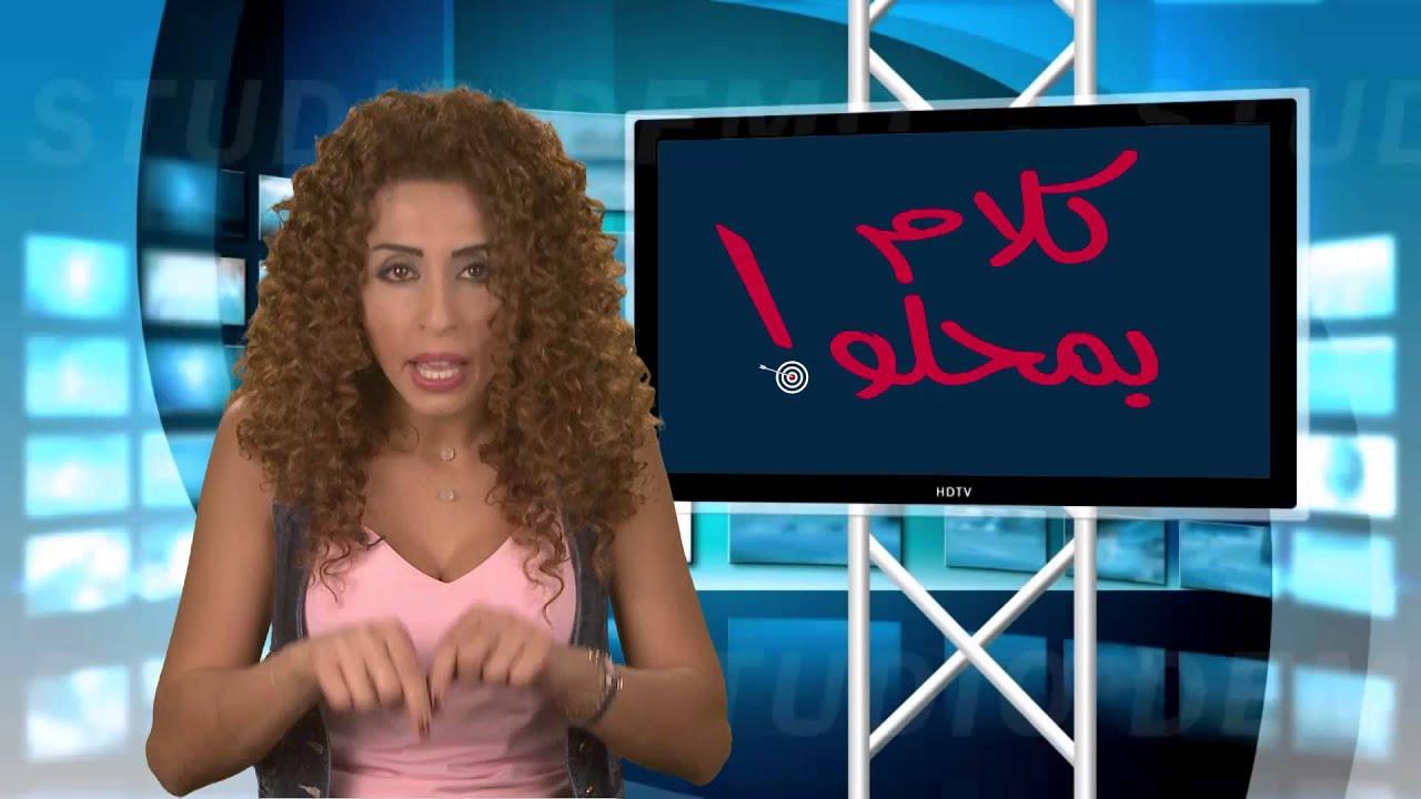 Kalem Bi Mhalo - Episode 130 - إذا شهيّب رفع العشرة مين مستعد يستلم ملف النفايات محلو؟