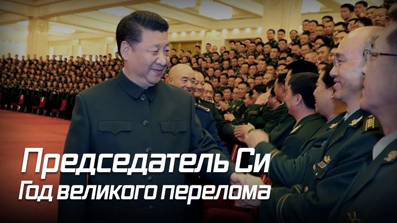 Мир под Синью китайского социалистического национализма