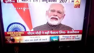 पीएम मोदी का ऐलान__ जान है तो जहान है...... aap bhi suniye PM Modi Ne Kya Kaha