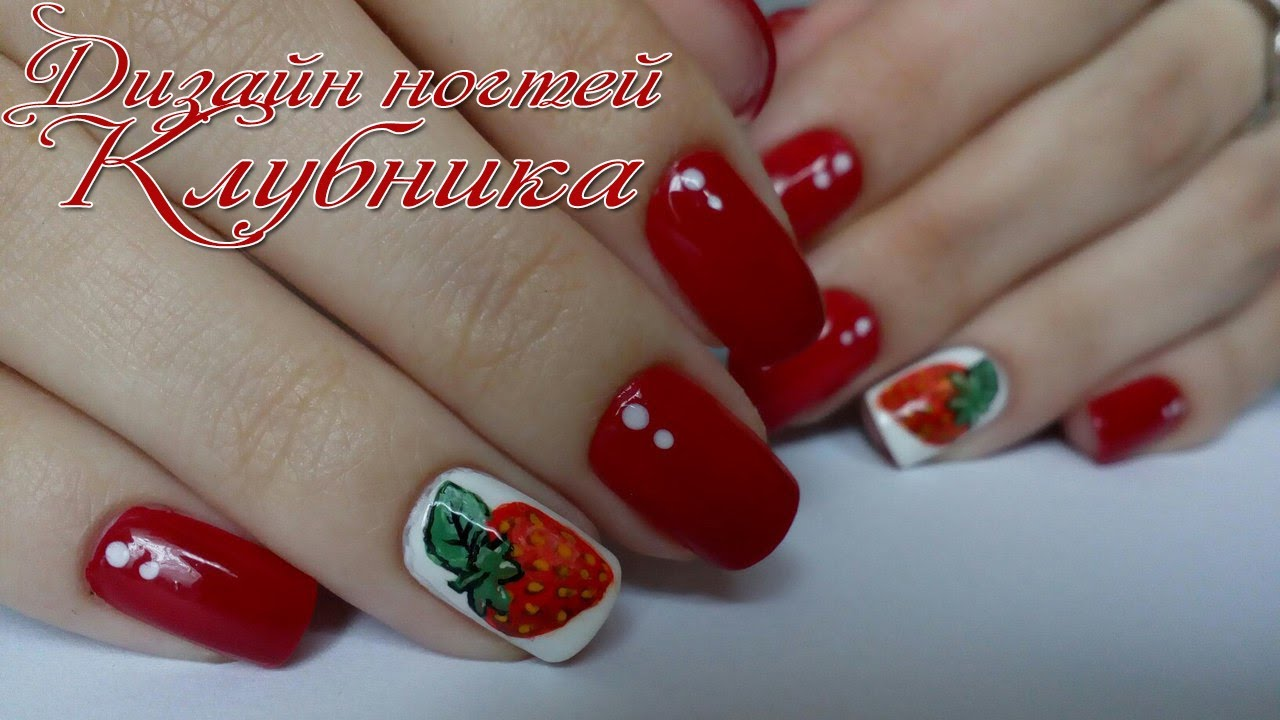 Клубника дизайн ногтей фото