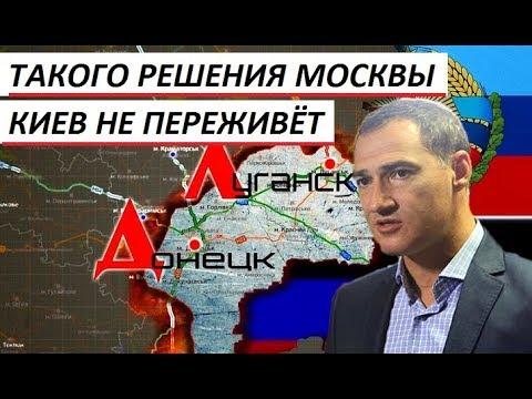 МОЛНИЯ - Этот шаг России будет фатальным для Киева - НОВОСТИ УКРАИНЫ