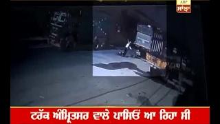 CCTV: Horrible road accident in Jalandhar
