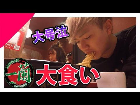 【初コラボ】さんこいちと一蘭で大食い対決でやあああ!!