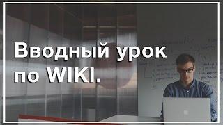 Меню ВКонтакте. #1. Вводный урок по WIKI.