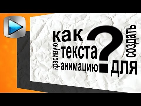 видео: Типографика в sony vegas pro.  Создать анимацию текста. Уроки видеомонтажа Сони Вегас
