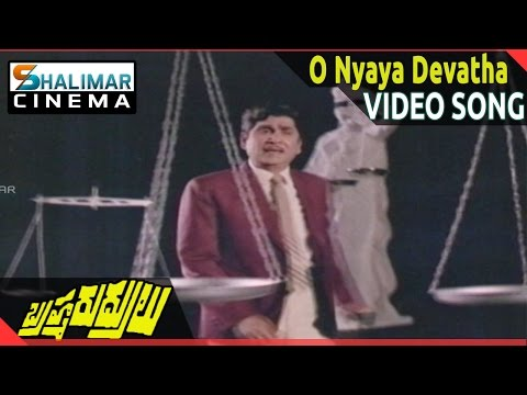 Brahma Rudrulu Movie || O Nyaya Devatha Video Song || Venkatesh, ANR, Rajini || Shalimarcinema