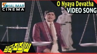 Brahma Rudrulu Movie || O Nyaya Devatha Video Song || Venkatesh, ANR, Rajini || Shalimarcinema