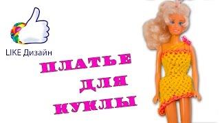 """""""Платье для куклы"""" -  фигурка из резиночек. Видеоурок #93"""