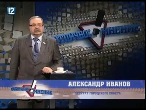 """""""Отличное мнение"""" Александра Иванова (13.03.2015)"""