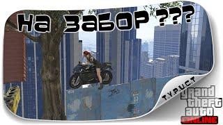 [Full Version] Запрыгнул на паркуре на китайский забор в GTA 5 Online
