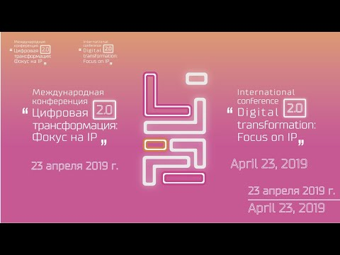 Международная конференция. Цифровая трансформация: фокус на IP