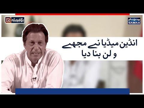 Indian Media Ne Mujhey Villain Bana Diya| Imran Khan Victory Speech | SAMAA TV