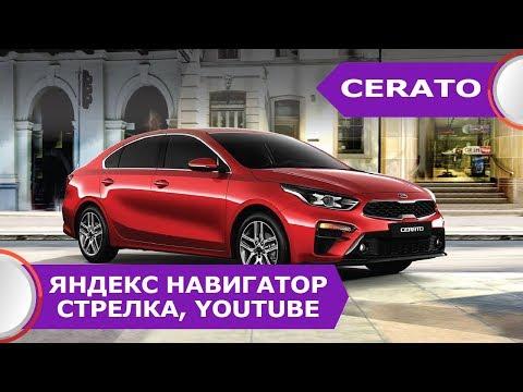 "Kia Cerato - яндекс карты с ""пробками"", Youtube, TV, медиаплеер на заводкой магнитоле."