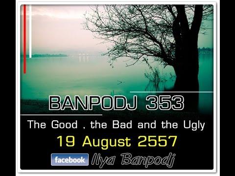 บรรพต 353 ตอน The Good , the Bad and the Ugly ประจำวันที่ 19 สิงหาคม 2557 Full Admin J