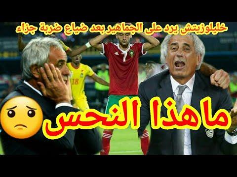 المنتخب المغربي يتعادل امام بوركينافاصو-النحس يلازم زياش-خليلوزيتش يرد على المغاربة بعد ضياع ركلة جز