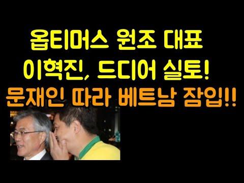 옵티머스 1대 대표 이혁진! 드디어 등장! 문재인 따라 베트남으로 잠입한 이유는?(20.10.19.) - YouTube