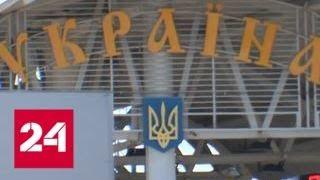 Климкин назвал катастрофической ситуацию с оттоком населения - Россия 24