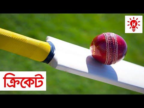 ক্রিকেট খেলা | কি কেন কিভাবে | History of Cricket | Ki Keno Kivabe | Bangla Documentary
