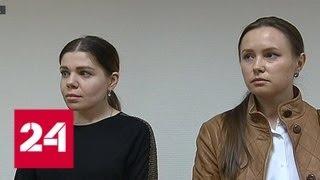 Смотреть видео Невестку Юрия Дудя оштрафовали за побои - Россия 24 онлайн